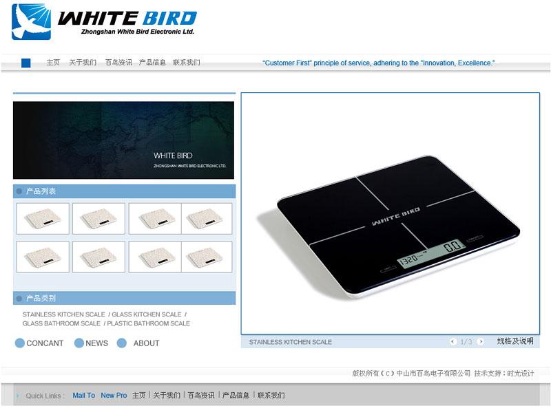 市百鸟电子有限公司--中山网站建设|中山网页设计